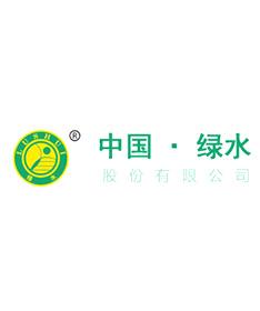 中guo绿水股份有限公司